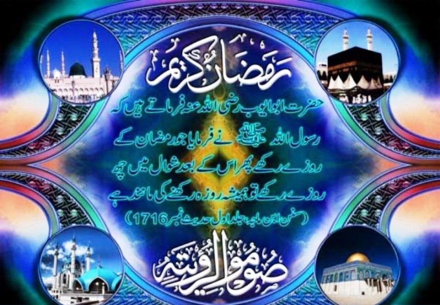 Ramadan Kareem Mubarak 2014 HD Wallpapers For Desktop (2)